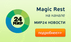 Magic Rest в новостях