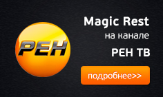 Magic Rest на телевидение!
