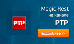 Magic Rest на ТВ