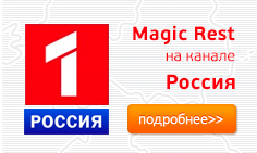 Magic Rest в новостях на ТВ